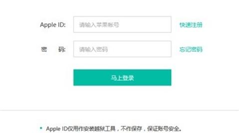 Cẩn thận với công cụ jailbreak iOS 9.2 – 9.3.3 mới của Pangu