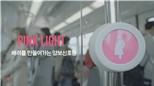 Pink Light campaign: móc khóa giúp báo hiệu phụ nữ có thai lên tàu để người khác nhường chỗ