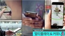Catchmon: Game AR Hàn Quốc tương lai sẽ vượt cả Pokemon GO